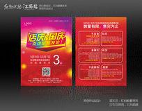 炫彩立体字店庆国庆海报