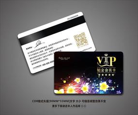 创意炫彩花卉背景VIP会员卡