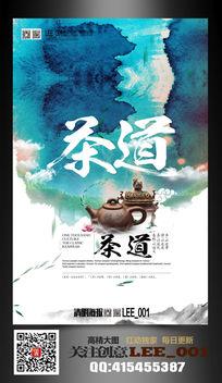 创意茶庄茶叶海报设计模板