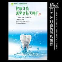 健康牙齿水珠水滴口腔牙科宣传展板psd文件下载