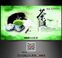 绿色中国水墨风茶道茶叶海报设计模板