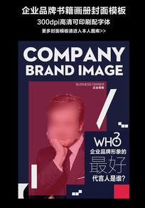 欧式企业品牌形象文化海报封面psd