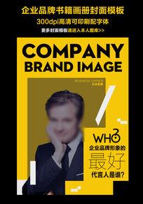 企业品牌文化商业策划营销封面psd