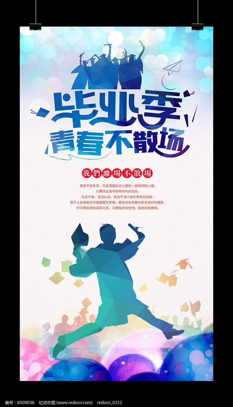 校园青春毕业季海报设计素材下载 编号6009036 红动网图片