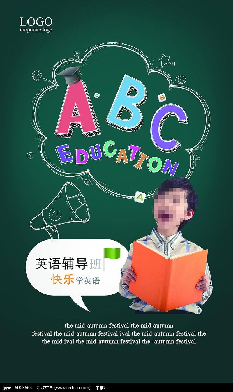 英语辅导班海报