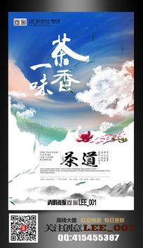 一味茶香茶庄茶叶海报设计模板