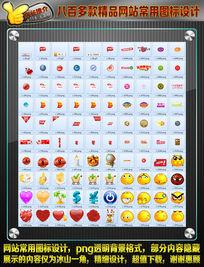 八百多款精品淘宝卡通表情标签设计