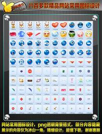 八百多款精品淘宝卡通表情水印设计