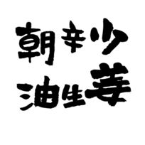 朝辛少姜笔手写字设计