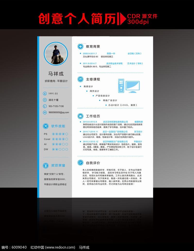您当前访问作品主题是创意个人简历设计,编号是6009040,文件格式是cdr图片