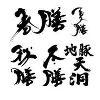 春夏秋冬膳毛笔手写字体设计