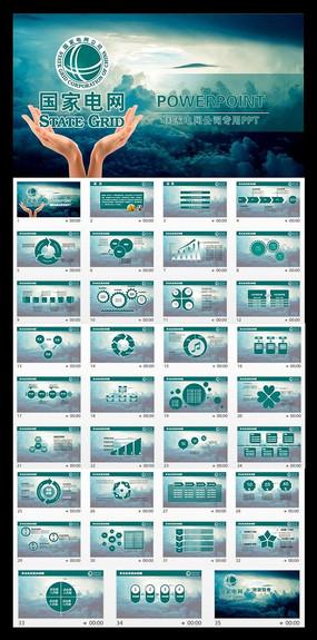 大气国家电网供电局电力公司能源PPT模版