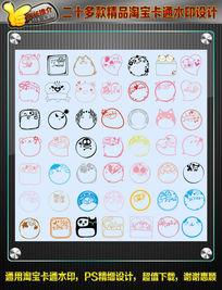 二十多款精品淘宝卡通表情标签设计