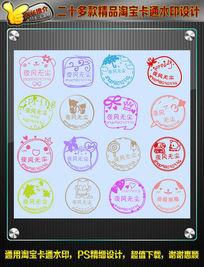 二十多款精品淘宝卡通水印设计