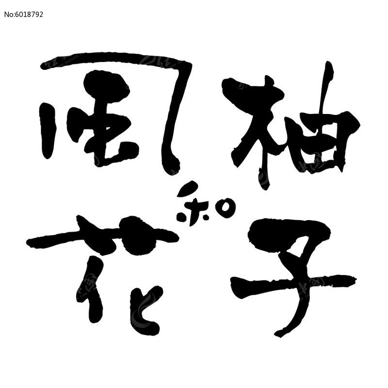 风花和毛笔柚子手写字体v毛笔EPS素材下载_真人内书室cs场设计图图片