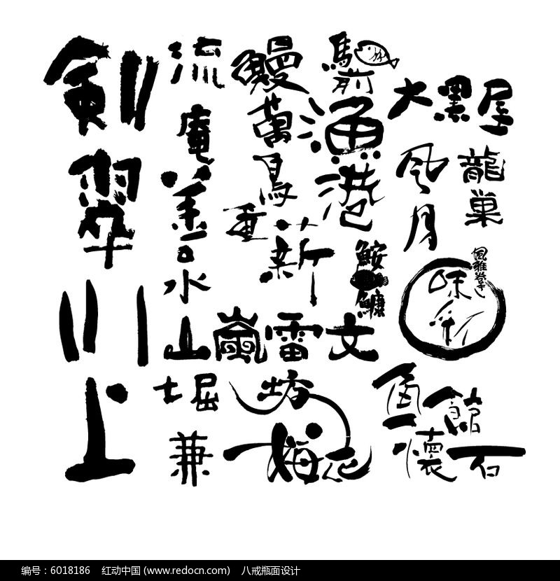 毛笔善水字体手写书法设计EPS素材下载_名片养生美容的风月设计图片图片