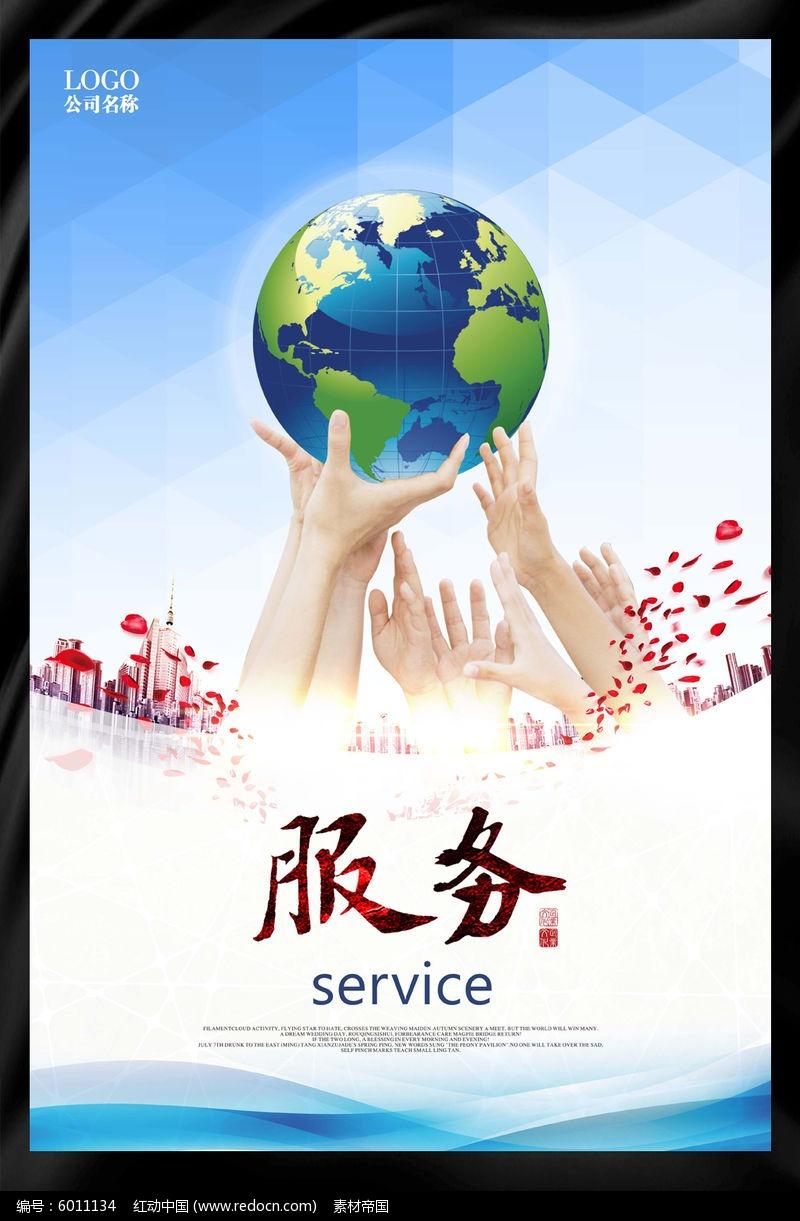 服务企业文化展板设计图片