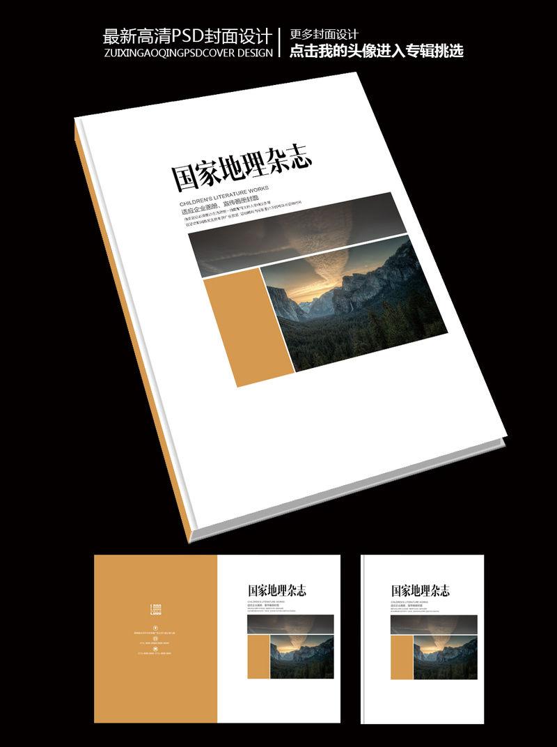 国家地理杂志高档宣传画册封面