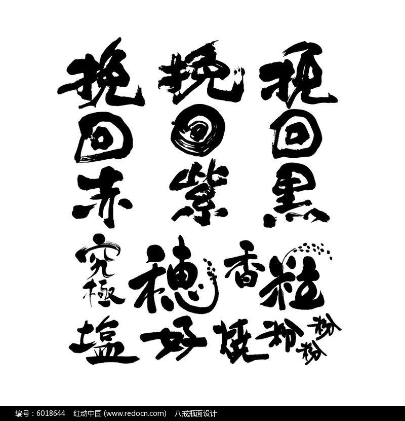黑穗粒烧粉毛笔手写字体设计图片