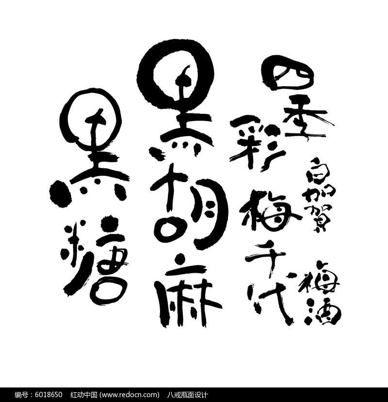 毛笔黑黑糖素材字体手写胡麻v毛笔EPS梅酒下游泳池冬季室内设计温度是多少图片