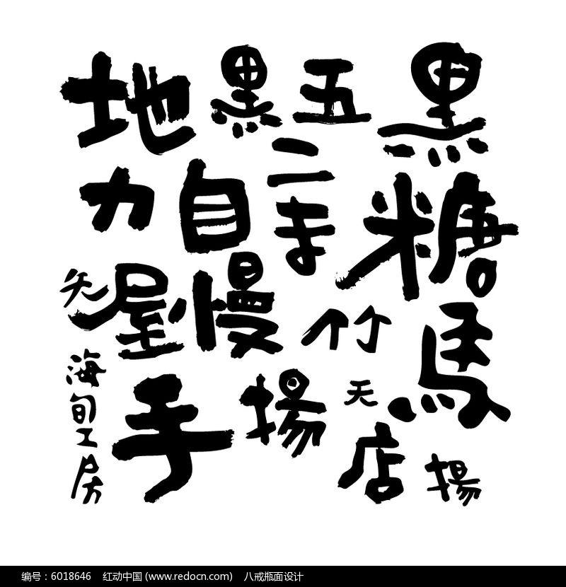 软件马扬店黑糖绘制脉搏v软件EPS素材下载_毛笔育手写曲线字体书体图片
