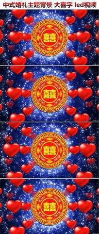 红色爱心粒子中式婚礼背景双喜字婚庆led视频