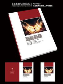 红色智能科技画册宣传封面