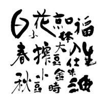 花春秋榨豆笔手写字设计