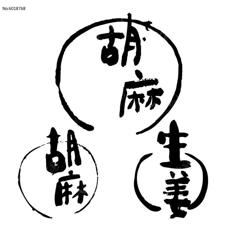 日本书法毛笔_