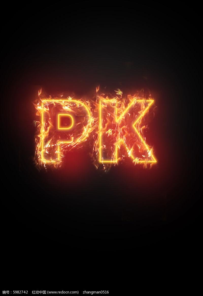 火熱賽事pk比賽海報素材元素