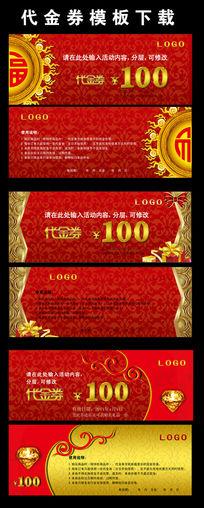 简洁红色大气代金券优惠券模板设计下载