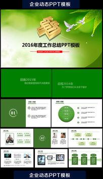 精美中国邮政工作总结计划PPT