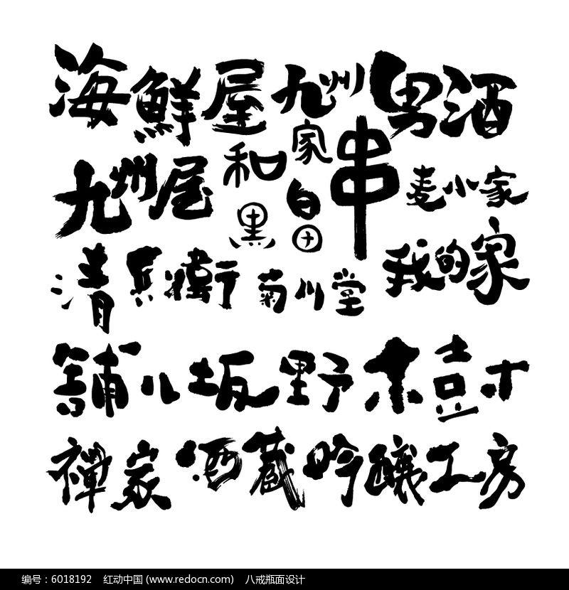 日本书法毛笔_华人书法大师教日本小学生写毛笔字