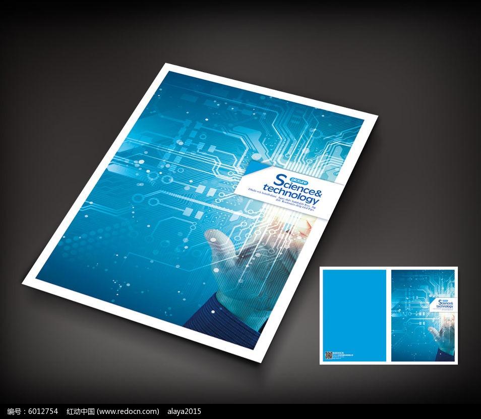 蓝色电路板科技封面
