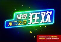 绿蓝渐变炫酷霓虹灯字体样式设计