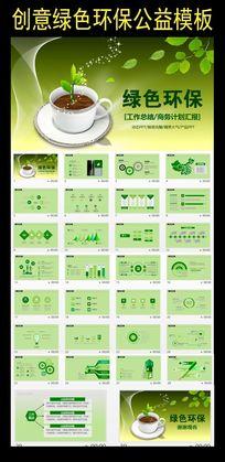 绿色公益环保商务教育学习动态PPT