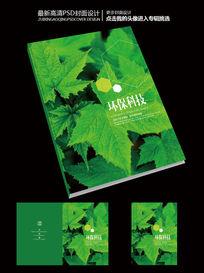 绿色环保科技商业现代画册封面设计