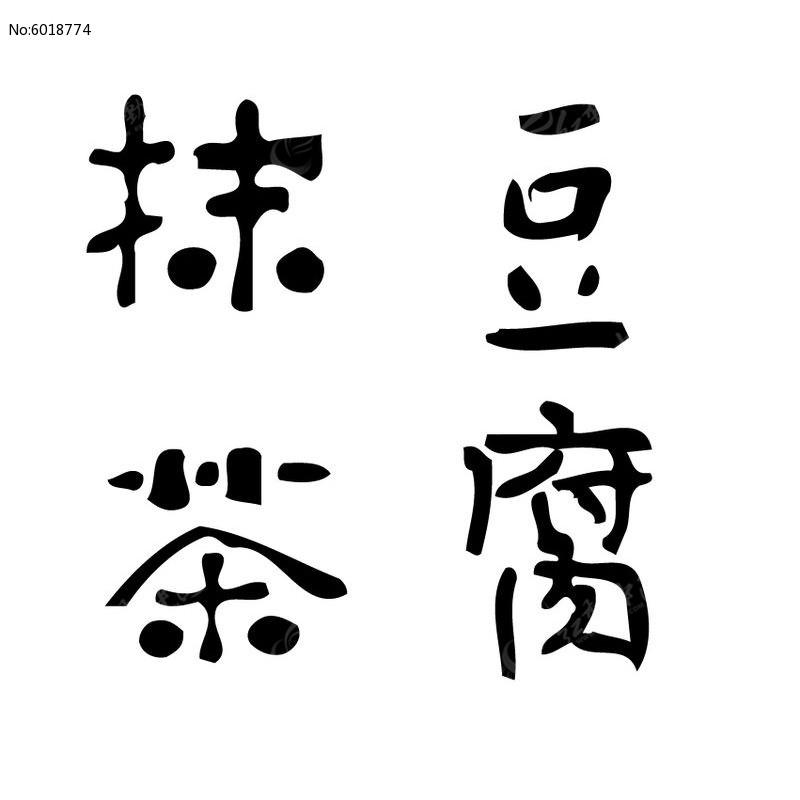 抹茶豆腐毛笔手写字体设计