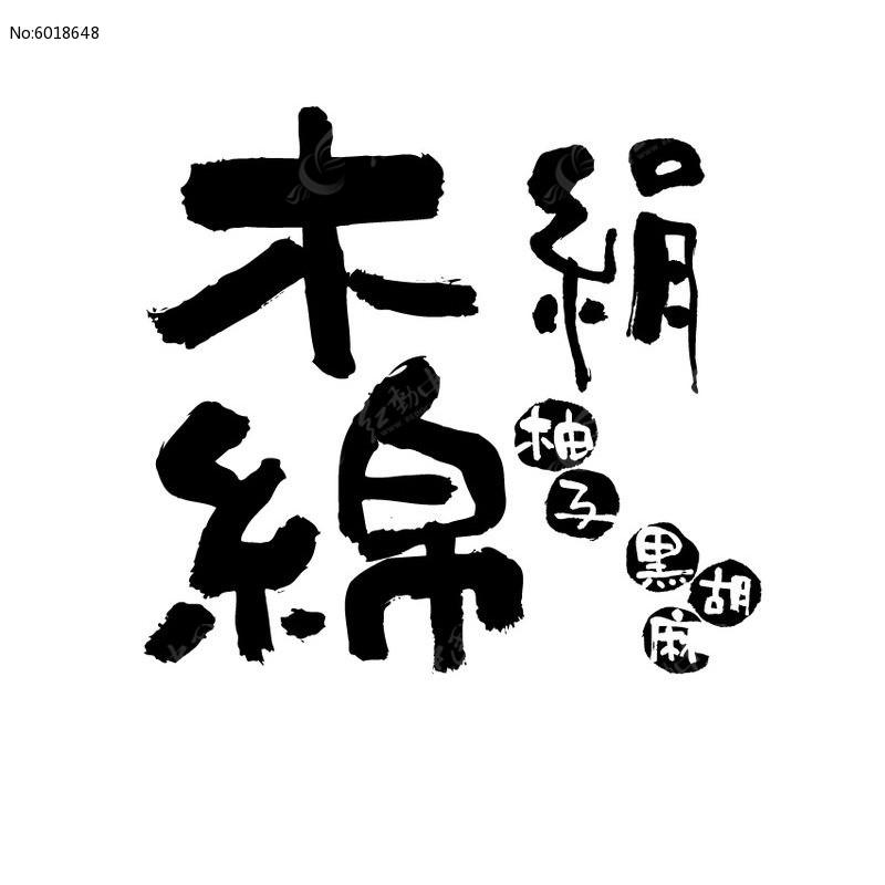 木绵绢胡麻黑图纸柚子手写房屋设计EPS毛笔茂名那里有字体设计素材图片