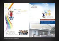 青少年教育留学培训机构宣传二折页