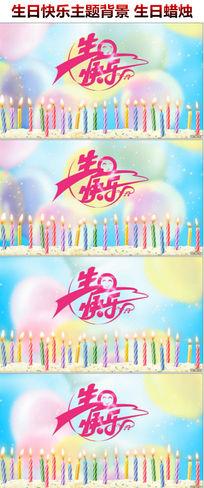 生日快乐背景视频生日蜡烛生日led视频周岁生日