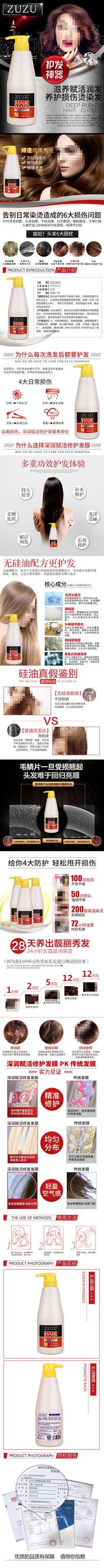 深润赋活修护发膜洗发水详情页 PSD