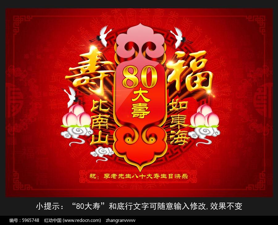 寿宴背景海报图片图片