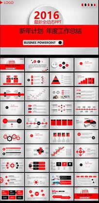 微立体红黑新年计划总结汇报演讲ppt模板模板下载