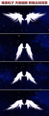 唯美粒子天使翅膀新娘出场婚庆led背景视频