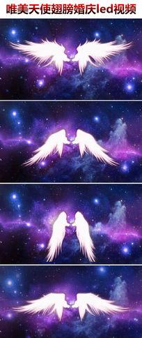 唯美天使翅膀婚庆led视频星空粒子梦幻场景新娘出场背景