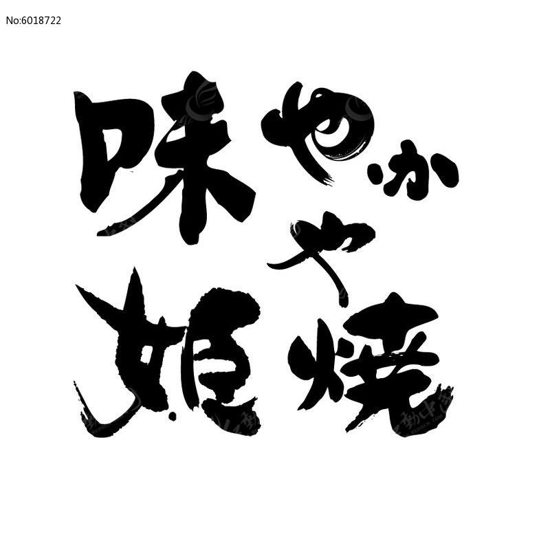 日本书法毛笔_日本书法展机器人登场展示毛笔字令参观者叹