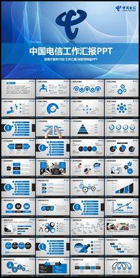 中国电信PPT模板