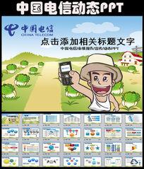 中国电信天翼4G2016年工作汇报PPT模板