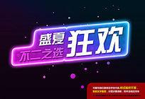 紫蓝渐变炫酷光影字体样式设计